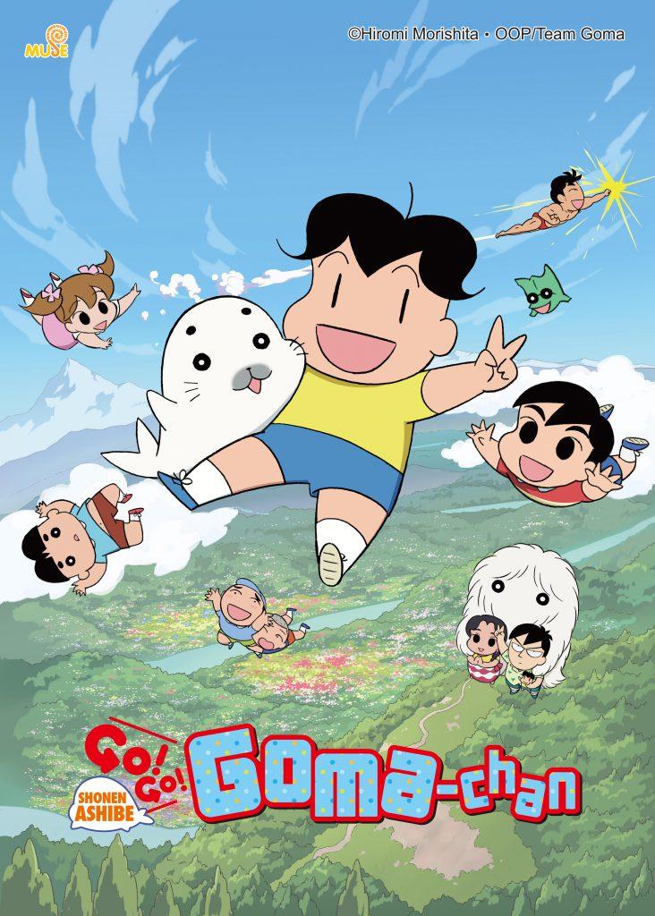 KEYVIS_Shonen Ashibe GO! GO! Goma-chan